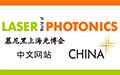 LASER World of Photonics CHINA 2021
