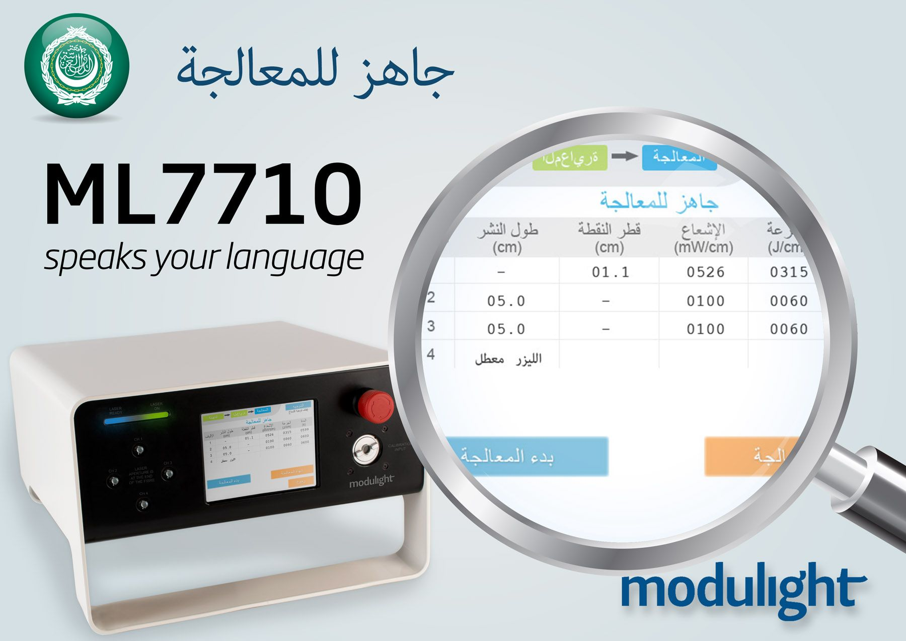 User interface now available in Arabic!