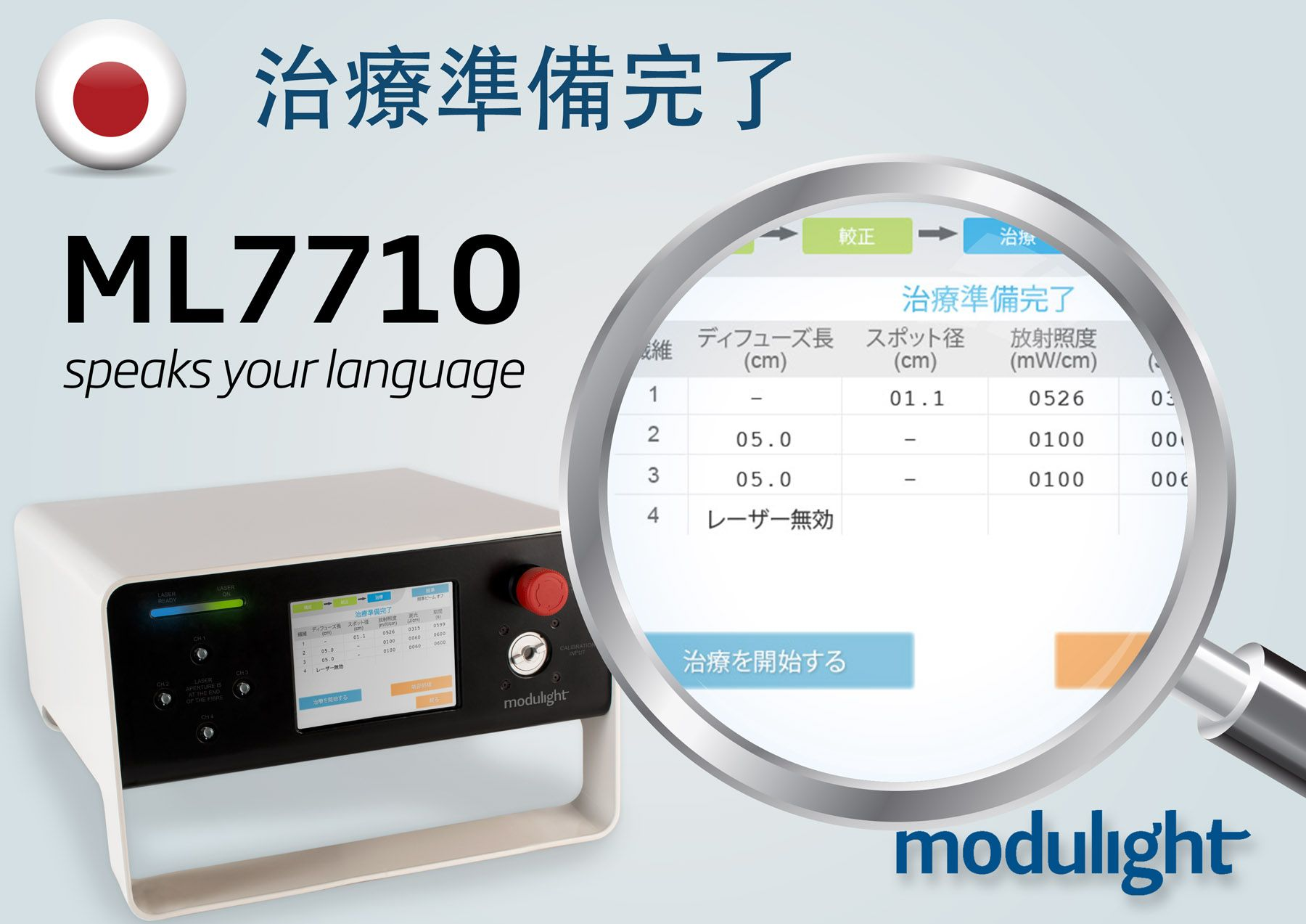 User interface now available in Japanese!