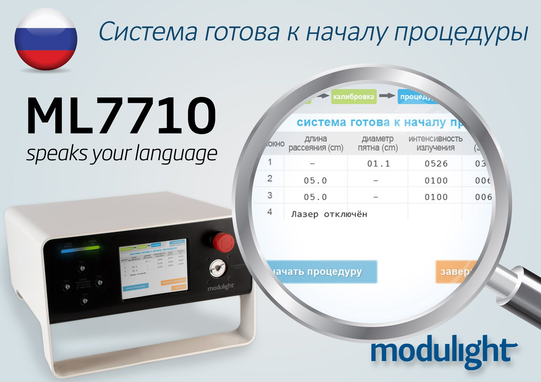 User interface now available in Russian!